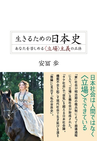 生きるための日本史.jpg